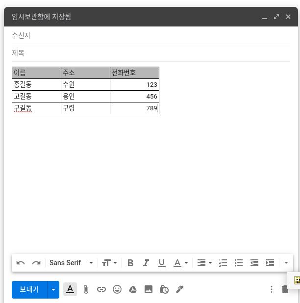 지메일에서 표를 추가 하는 방법