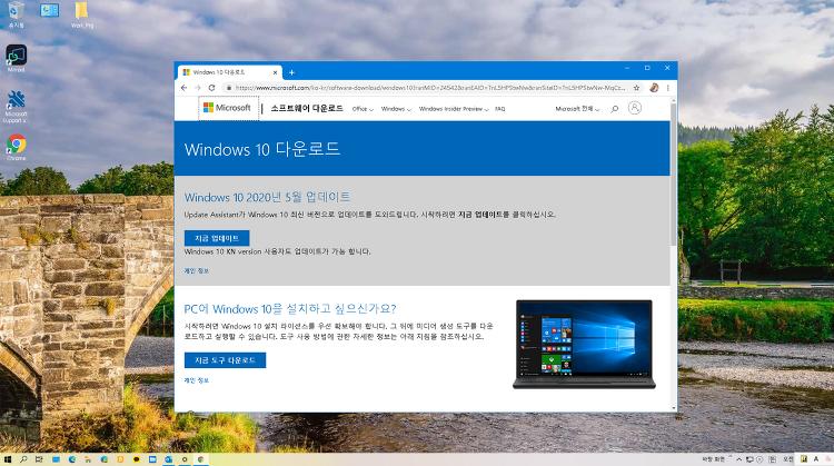 윈도우10 2004 버전으로 업데이트 하는 방법