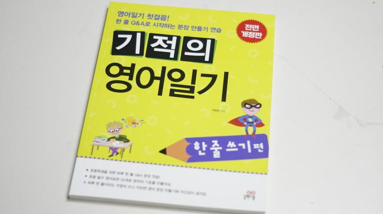 초등4학년 영어 일기 쓰기 기적의 영어일기로 시작해보자.