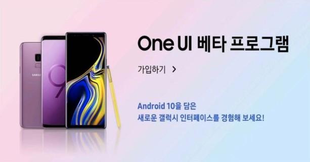 갤럭시노트9 안드로이드10 업데이트 하는방법 (One UI 2.0 베타)