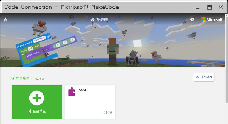 아이들 좋아하는 마인크래프트로 코딩 교육 하는 방법