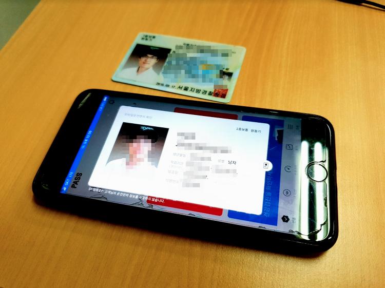 모바일 운전면허증 아이폰 PASS 앱에서 받는방법