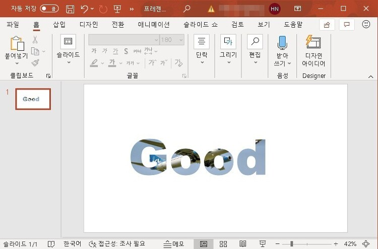 파워포인트 글자 안에 이미지 넣는 방법