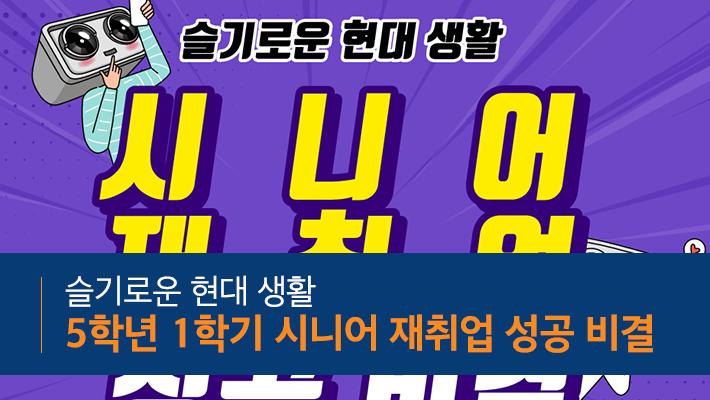[슬기로운 현대 생활] 5학⋯