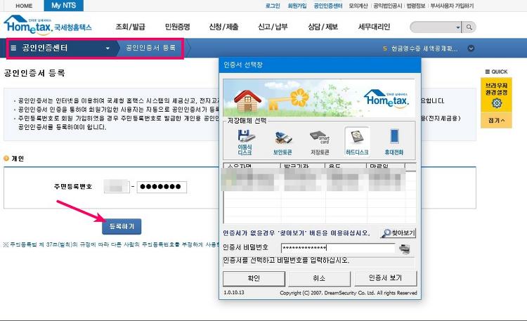 대출업무때 필요한 국세완납증명서, 금융거래확인서 인터넷에서 출력하기