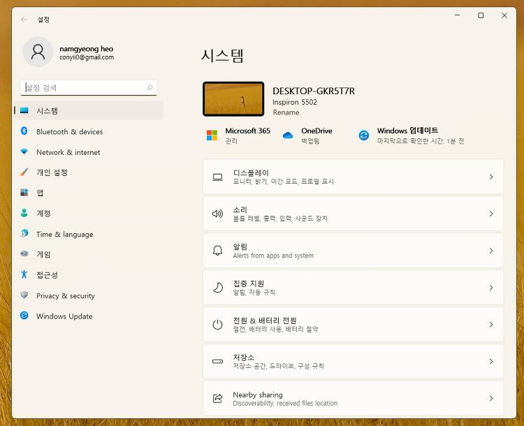 윈도우11 공식 배포판 유출 본 하고 많이 달라졌다.