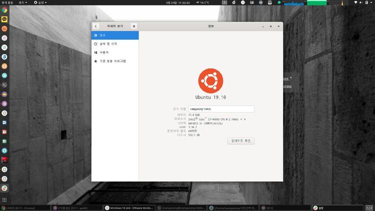 윈도우 대체 운영체제로 리눅스(우분투) 를 사용 가능할까??