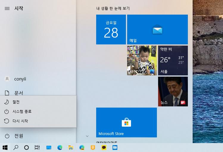 윈도우10 시작메뉴 클릭해도 반응이 없을때 해결하기