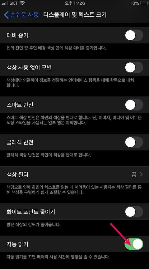 iOS13 디스플레이 자동밝기 끄는방법