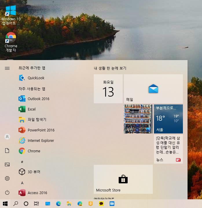 윈도우10 2004 버전에서 새로운 시작메뉴 사용하기