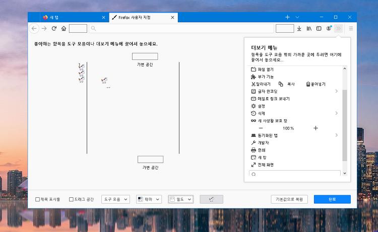 파이어폭스 브라우저의 숨겨진 유니콘 게임 하는방법
