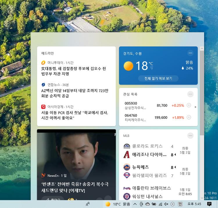 윈도우10 작업표시줄 에서 뉴스와 날씨를 본다