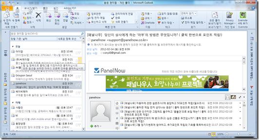Outlook 대체 프로그램 Thunderbird 설치