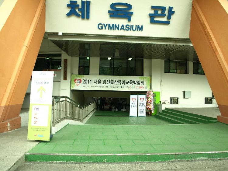 고운맘 페어 후기 (서울 임심출산유아교육박람회)