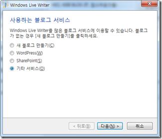 Windows Live Writer 로 블로깅 하기