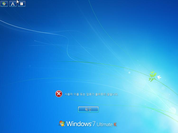 윈도우7 비밀번호 초기화 방법