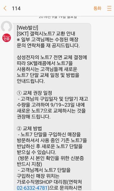 겔록시노트7 삼성 영문 사이트에서 안전 확인하는 페이지가 있네요.