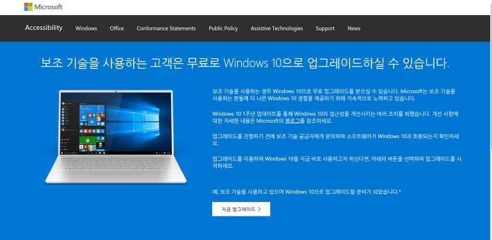 윈도우10 무료업그레이드 방법