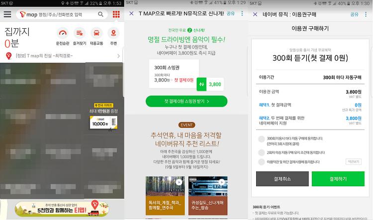 네이버뮤직 무료이용권 300회 사용 후기