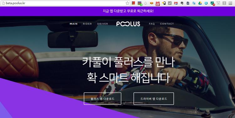 카풀앱 플러스 (poolus) 드라이버 이용후기