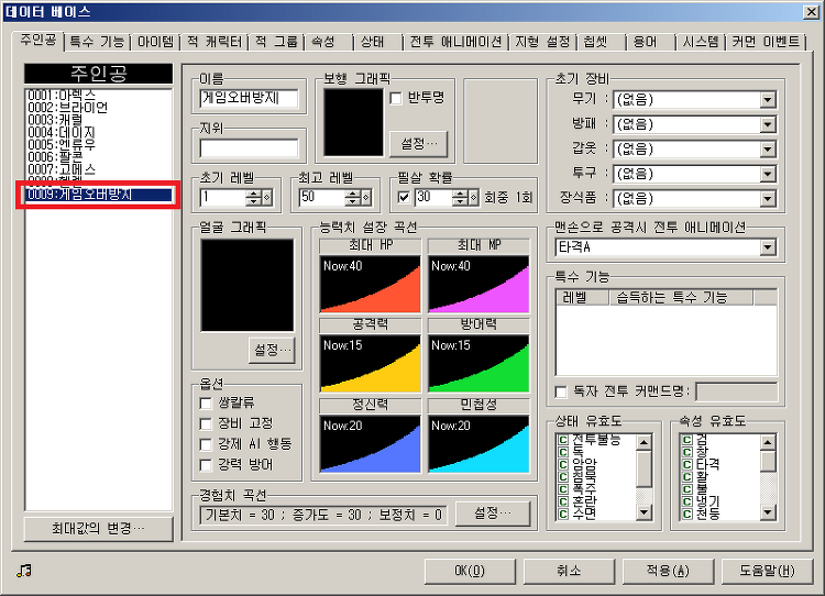RPG 2000/2003으로 간단한 액알 만들기 강좌 -4-