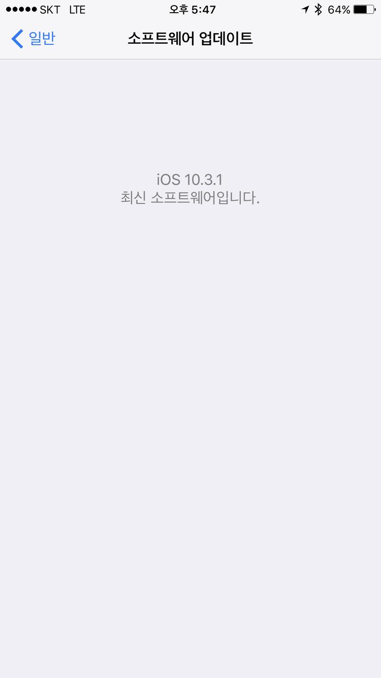 아이폰 100메가 이상 LTE 로 받는 방법