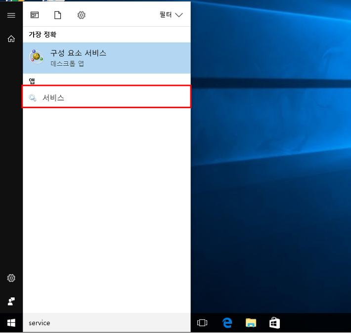 윈도우10 업데이트 끄기 설정방법