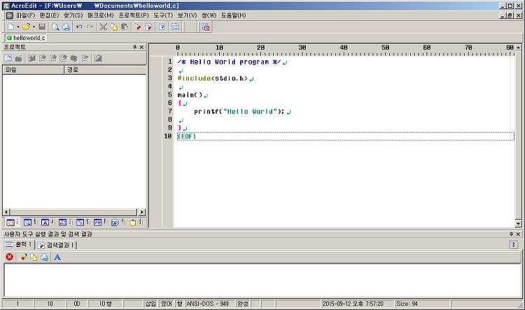 AcroEdit - 무료지만 기능이 강력한 텍스트 편집기