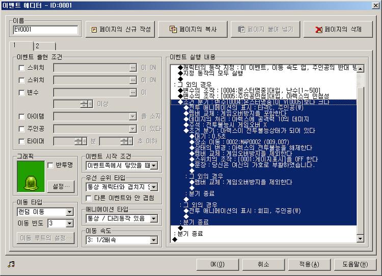 RPG 2000/2003으로 간단한 액알 만들기 강좌 -5-