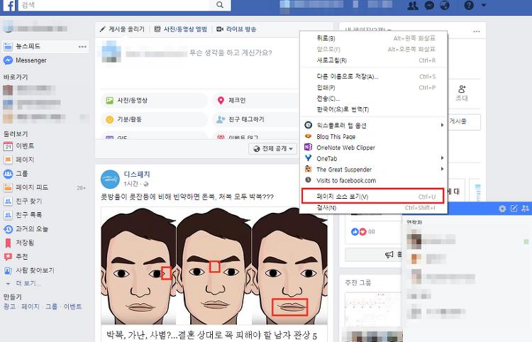 페이스북 방문자 확인하는 방법