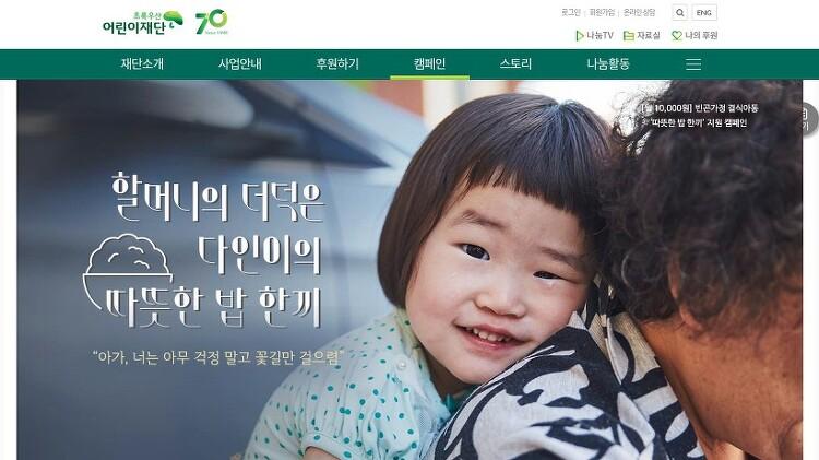 초록우산 어린이재단 정기후원 시작 후기