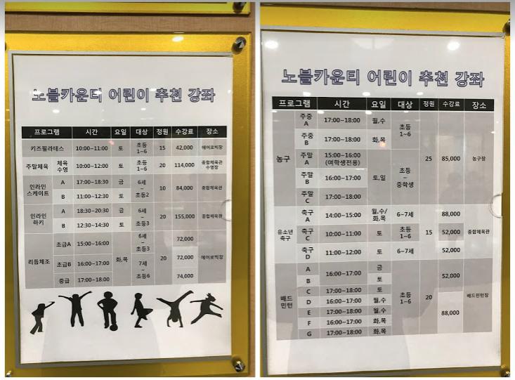 삼성노블카운티 유소년축구 첫시간