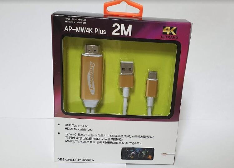 갤럭시 노트9 HDMI케이블 AP-MW4K Plus 3가지 활용방법