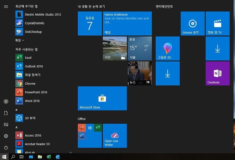윈도우10 시작메뉴에서 한번에 여러 프로그램 실행하기