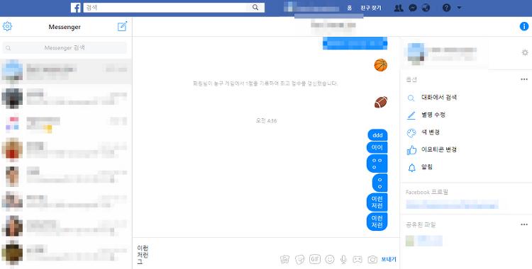 페이스북 메신저 엔터키에 대해서