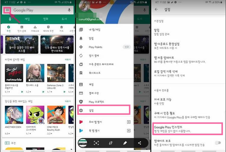 안드로이드 구글플레이스토어 에서 설치없이 앱, 게임 실행 하는방법