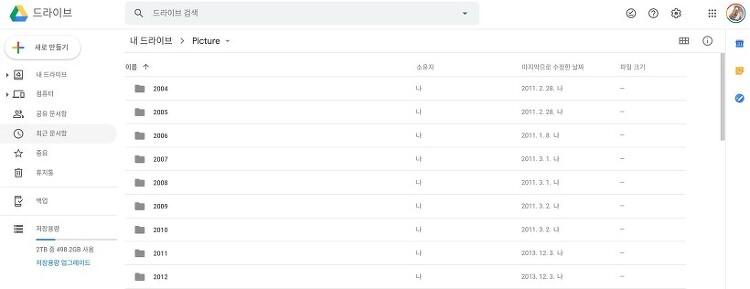 구글 포토와 구글 드라이브 7월 부터 분리 된다?