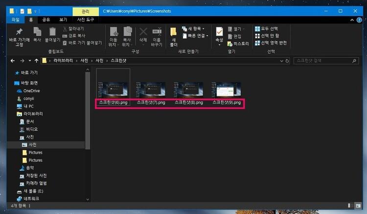 윈도우10 스크린샷 파일 번호 초기화 하는방법