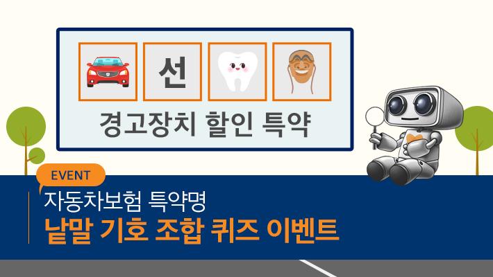 [EVENT] 자동차보험 특약⋯