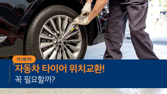 자동차 타이어 위치교환,..