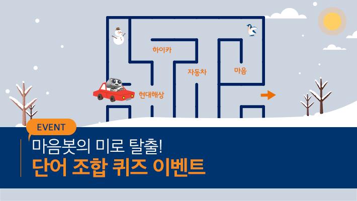 [EVENT] 마음봇의 미로 탈..