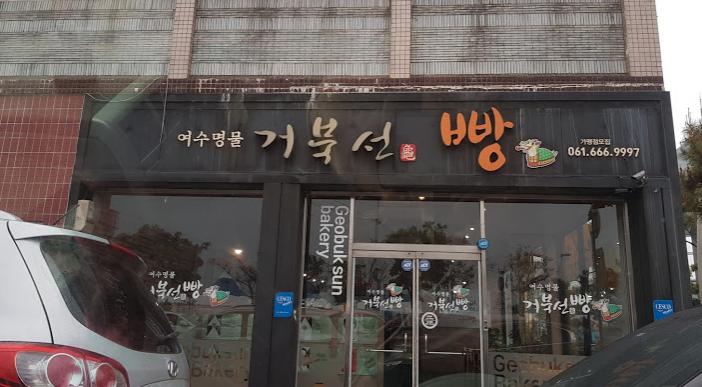여수 거북선빵 유자빵 먹어본 후기