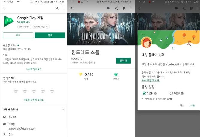 안드로이드 화면녹화 앱 3종 소개