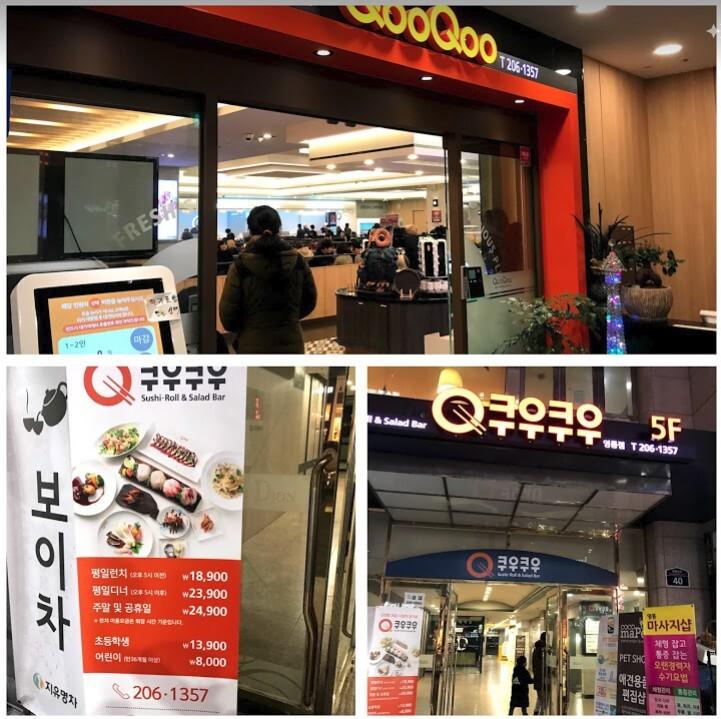 수원 맛집 쿠우쿠우 초밥종류 많고, 다양한 음식, 디저트 제공