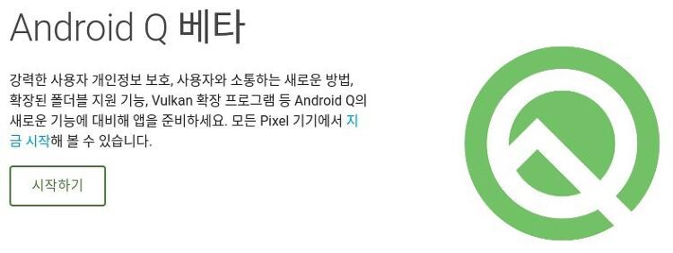 안드로이드 Q 베타 픽셀폰 외 LG G8 포함 21개 지원