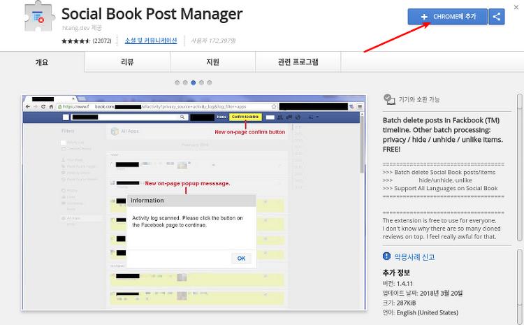 페이스북 계정 백업후 비활성화 하는방법