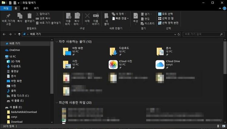 윈도우 파일탐색기 유용한 팁 12가지
