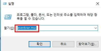 윈도우 프로그램 실행 했는데 아무것도 안뜰때