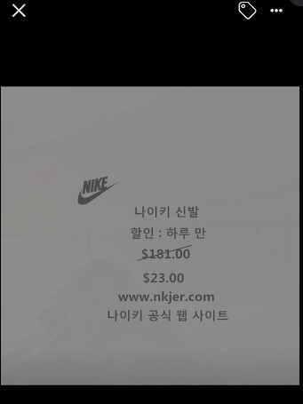 나이키 신발 할인 사이트 사기 의심 조심하세요.