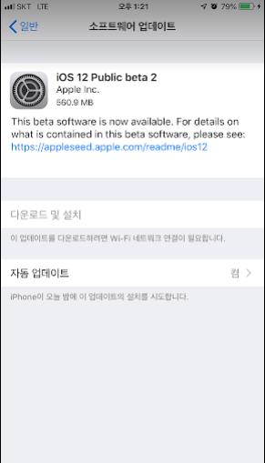 iOS 12 Public Beta 2 나왔네요.
